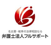 名古屋・岐阜の法律相談なら弁護士法人フルサポート